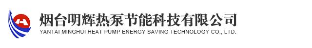 烟台烘干机组,热泵污泥干化-烟台明辉热泵节能科技有限公司