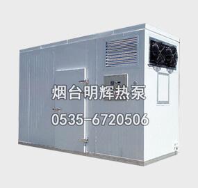 热泵烘干机组