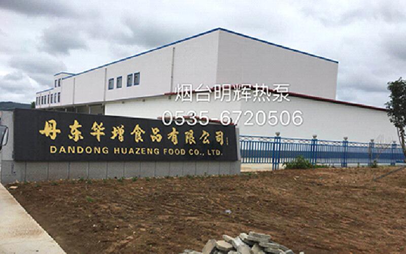 辽宁丹东华增食品有点公司30HP烘干机组+风道